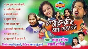 Turi Icecream Khake Farar Hoge Chhattisgarhi Album Song