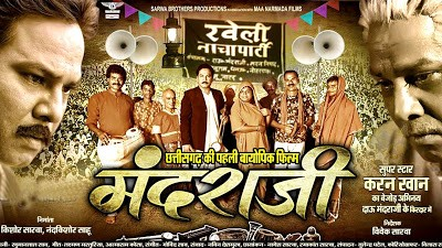 Mandraji – Chhattisgarhi Movie Trailer, Details, Star Cast, Videos, Songs