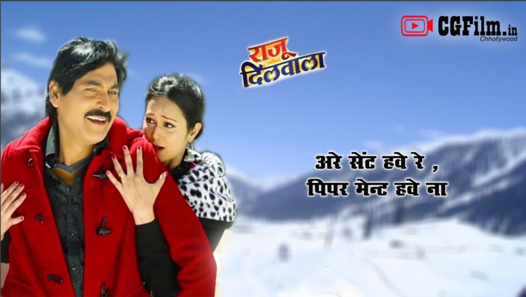 Are Sent Hawe Re Lyrics | Raju Dilwala Chhattisgarhi Movie