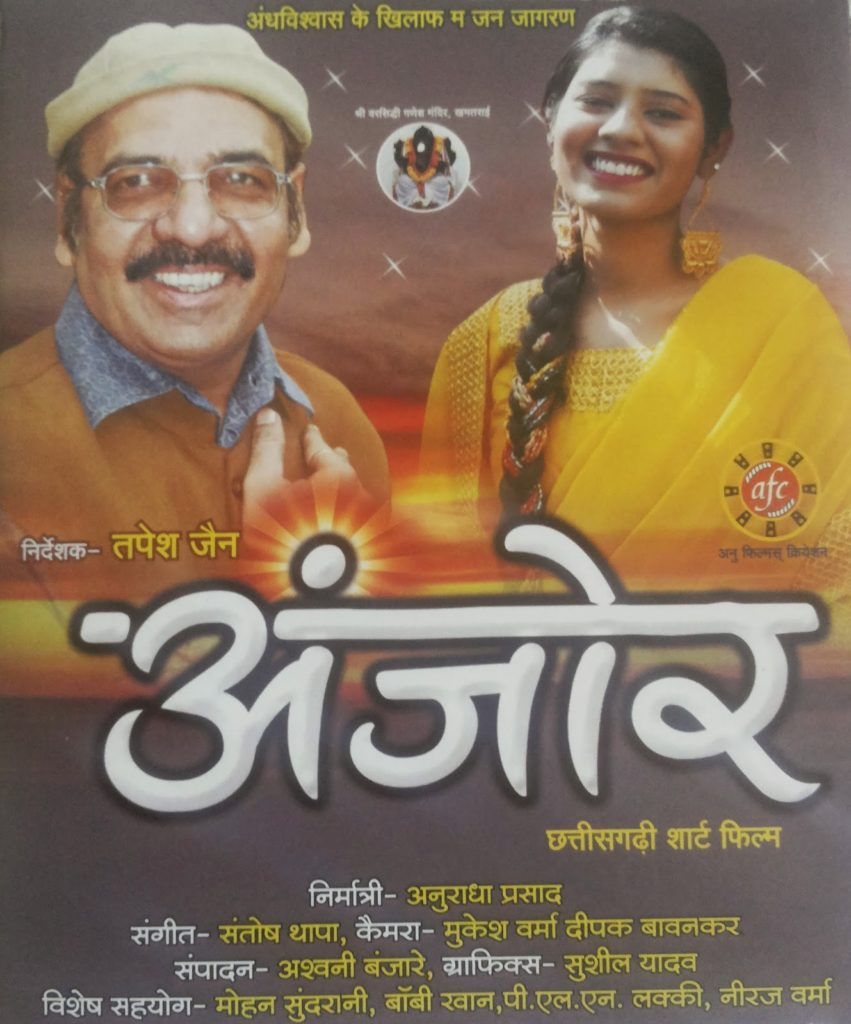 Anjor Chhattisgarhi Movie, Star Cast, Videos,Songs