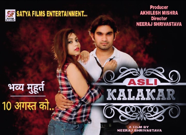 Asli Kalakar Chhattisgarhi Movie, Star Cast, Videos,Songs