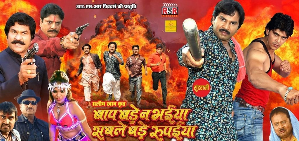 Baap Bade Na Bhaiya Sabse Bade Rupaiya Chhattisgarhi Movie, Star Cast, Videos,Songs