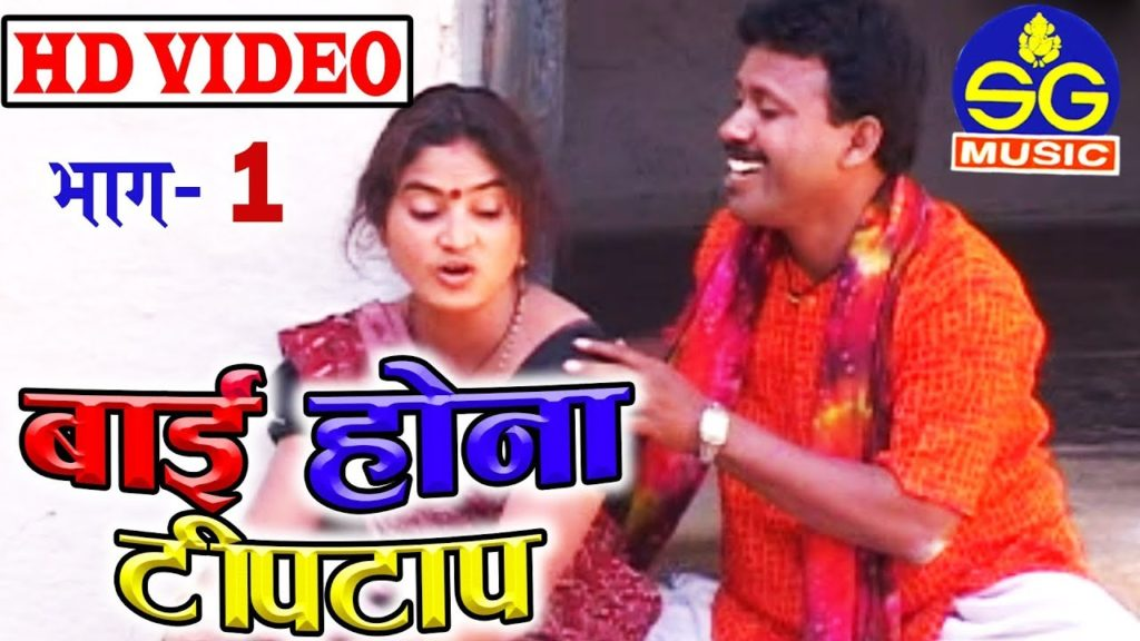 Bai Hona Tiptap Chhattisgarhi Comedy Drama Movie Details, Star Cast, Videos, Songs