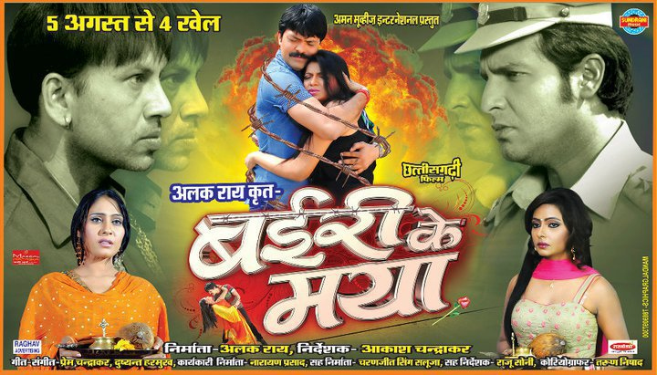 Bairi Ke Maya Chhattisgarhi Movie Trailer, Star Cast, Videos, Songs
