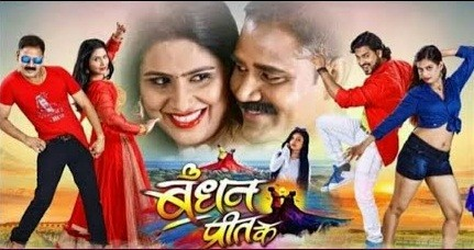 Bandhan Preet Ke  Chhattisgarhi Movie Details, Star Cast, Videos, Songs