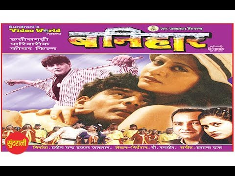 Banihar Chhattisgarhi  Movie, Star Cast, Videos,Songs