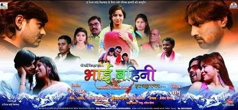 Bhai Bahini Ek Atut Bandhan Chhattisgarhi Movie Trailer, Star Cast,Videos, Songs