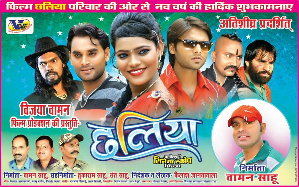 Chhaliya Chhattisgarhi Trailer Movie Details, Star ast, Videos, Songs