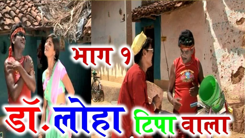 Dr. Loha Dipa Wala  Chhattisgarhi CG Comedy Drama Movie Details, Star Cast, Videos, Songs