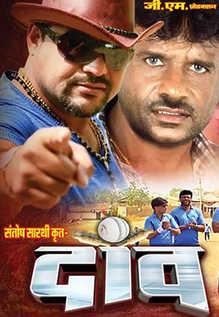 Daanv Chhattisgarhi Movie Promo Details, Star Cast, Videos, Songs