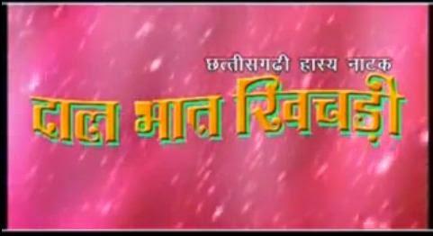 Dal-Bhat-Khichdi