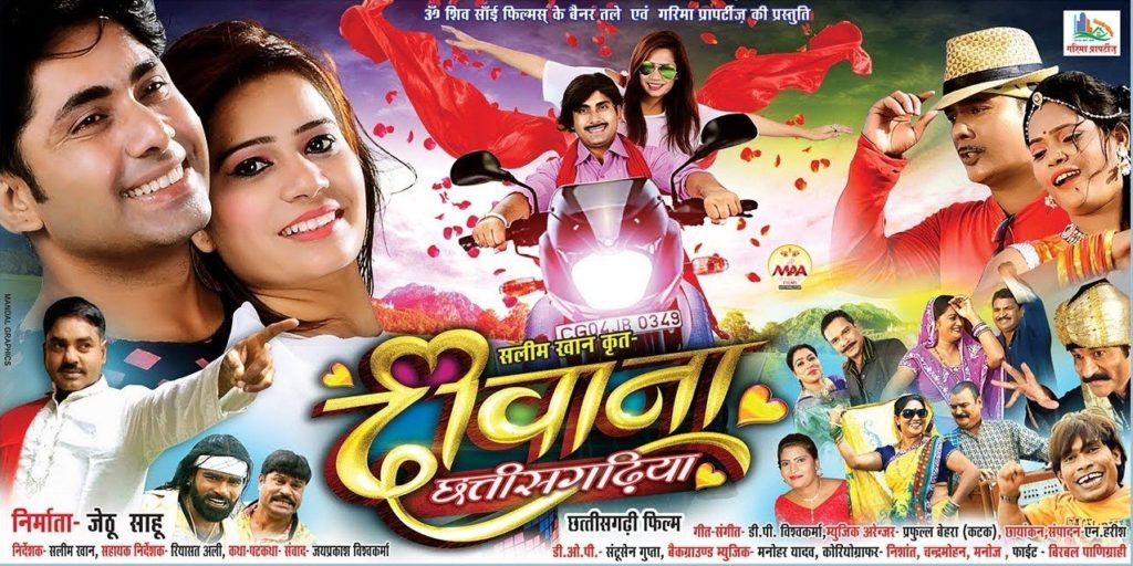 Diwana Chhattisgarhiya Chhattisgarhi Movie Details, Star Cast, Videos, Songs