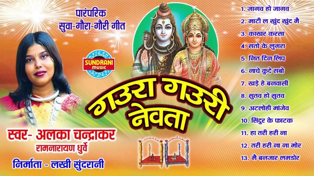 GAURA GAURI NEVTA CHHATTISGARHI BHAKTI ALBUM