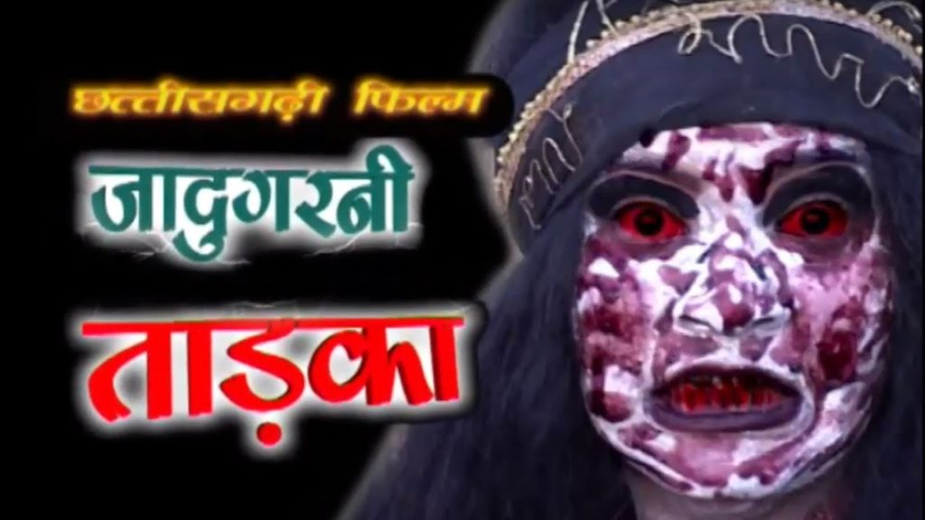 Jadugarni Tadka Chhattisgarhi Drama Movie, Star Cast, Videos,Songs