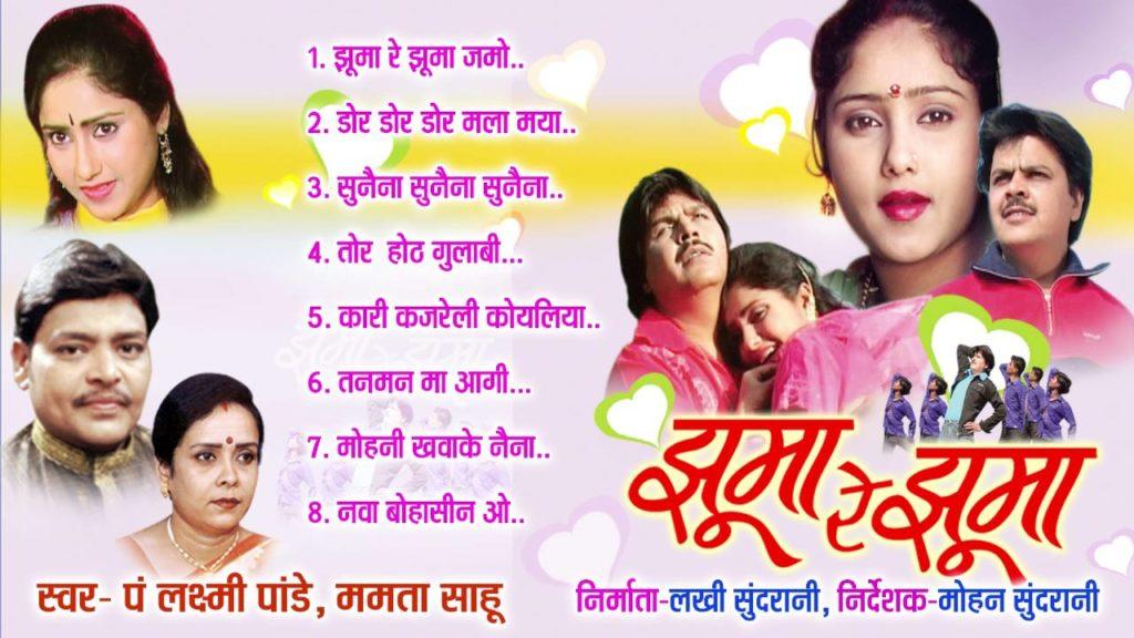 Jhuma Re Jhuma Chhattisgarhi Album Song