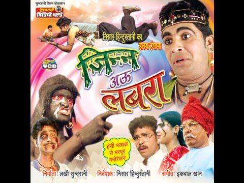 Jinn Au Laparha Chhattisgarhi Comedy Drama Movie, Star Cast, Videos, Songs