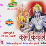CG Bhakti Album Kali Kankalin
