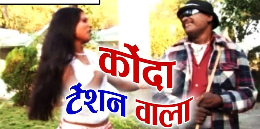 Konda Tention Wala Chhattisgarhi Comedy Drama Movie Details, Star, Videos, Songs