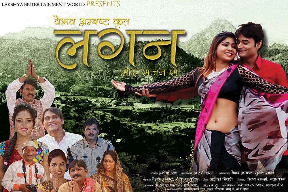Lagan Mor Sajan Se Chhattisgarhi Movie, Star Cast, Videos, Songs
