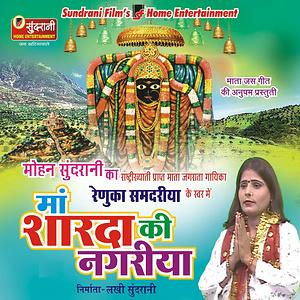 Maa Sharda Ki Nagariyai Bhakti Album