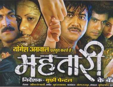 Mahtari Chhattisgarhi Movie Trailer Details, Star Cast, Videos, Songs