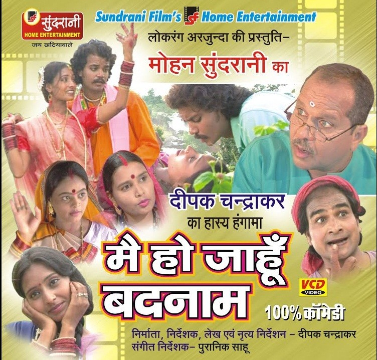 Main Ho Jahun Badnam  Chhattisgarhi Comedy Drama Movie Details, Star Cast, Videos, Songs