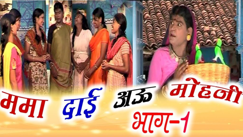 Mamadai Aau Mohani Chhattisgarhi Comedy Drama Movie, Star Cast, Videos, Songs