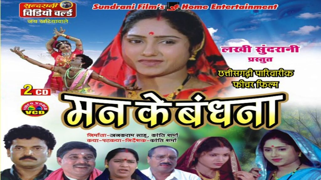Man Ke Bandhana Chhattisgarhi Movie Details, Star Cast, Videos, Songs