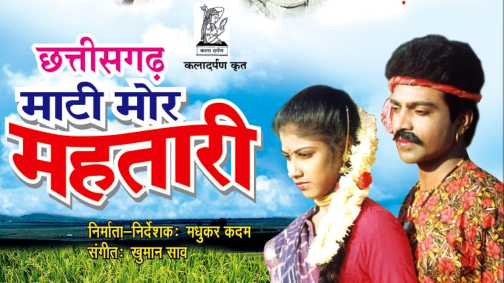 Chhattisgarh Mati Mor Mahatari Chhattisgarhi Movie Details, Star Cast, Videos, Songs