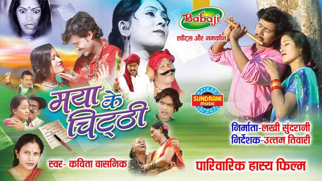 Maya Ke Chitti Chhattisgarhi Movie Details, Star Cast, Videos, Songs