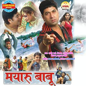 Mayaru Babu Chhattisgarhi Movie, Star Cast, Videos,Songs