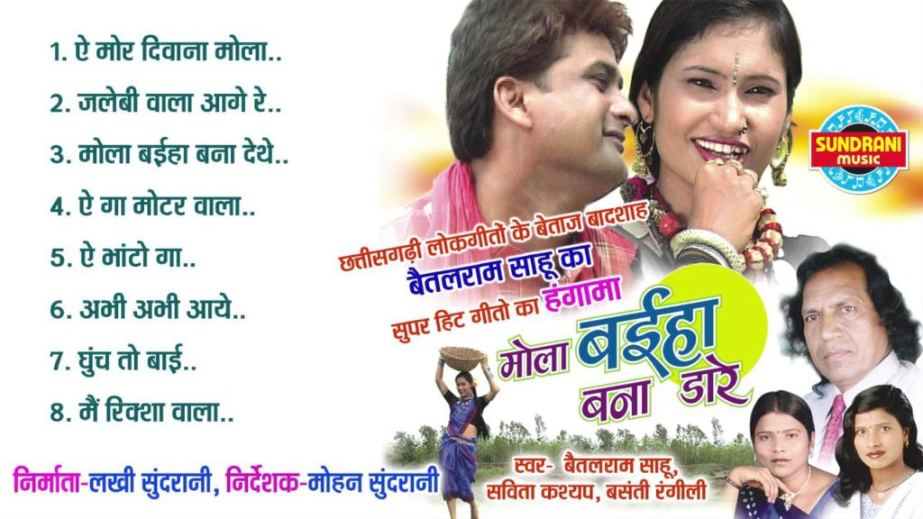 Mola Baiha Bana Dare Chhattisgarhi Album Song
