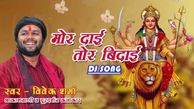 Mor Dai Tor Bidai Chhattisgarhi Bhakti Album Song