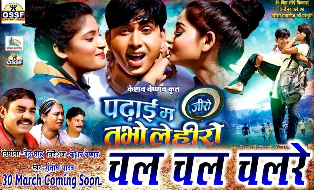 Padhai Ma Zero Tabho Le Hero Chhattisgarhi Movie Details, Star Cast, Videos, Songs