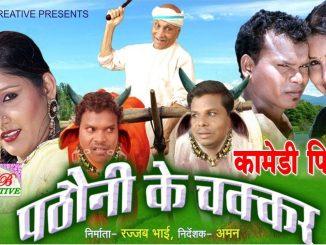 Pathauni-Ke-Chakkar