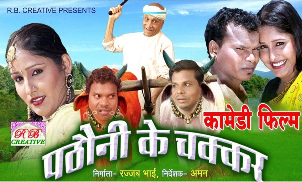 Pathauni Ke Chakkar Chhattisgarhi Comedy Movie Details, Star Cast, Videos, Songs