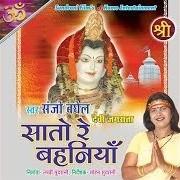 Saato-Re-Behaniya-Bhakti