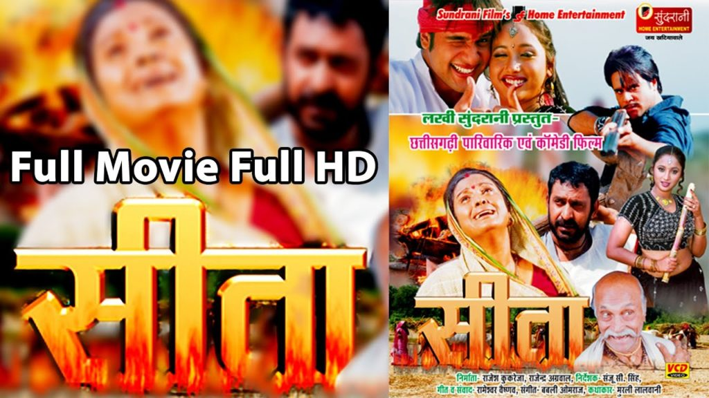 Seeta Chhattisgarhi Movie Details, Star Cast, Videos, Songs