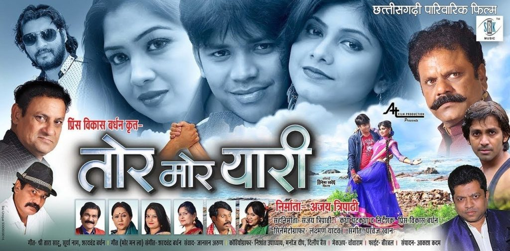 Tor Mor Yari Chhattisgarhi Movie Trailer, Star Cast, Videos, Songs