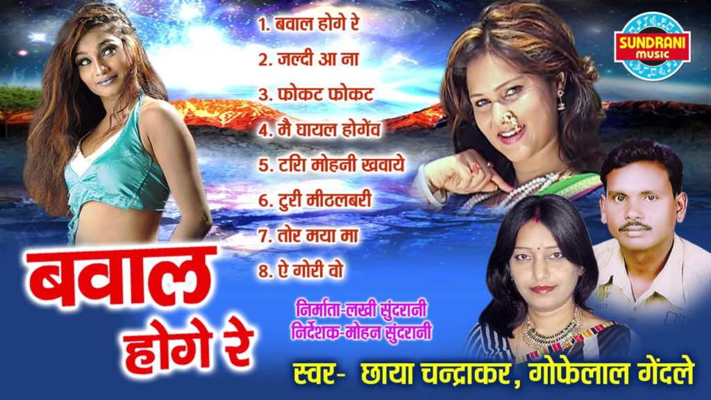 Bawal Hoge Re Chhattisgarhi Album Song