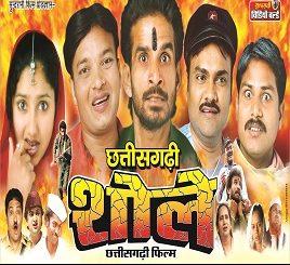 chhattisgarhi-sholay
