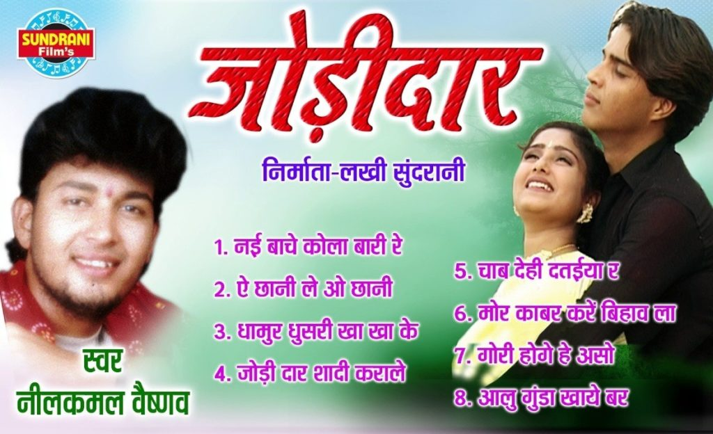 Jodidar Chhattisgarhi Album ,Song,Video
