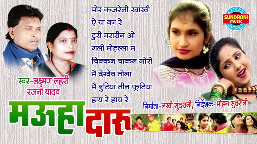 Mauha Daru Chhattisgarhi Album Song