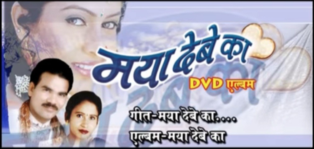 Maya Debe Ka Chhattisgarhi Album Song