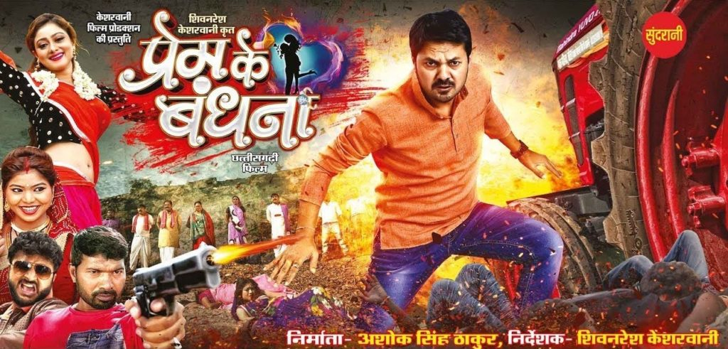 Prem Ke Bandhana Chhattisgarhi Movie Details, Star Cast, Videos, Songs