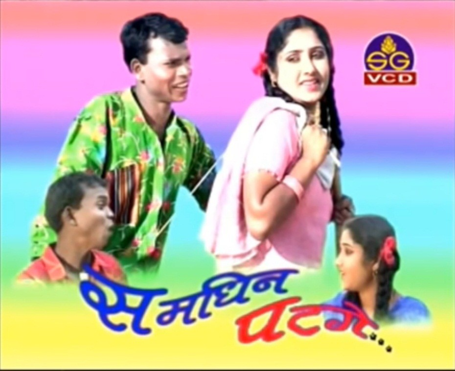 Samdhin Patge Comedy Movie