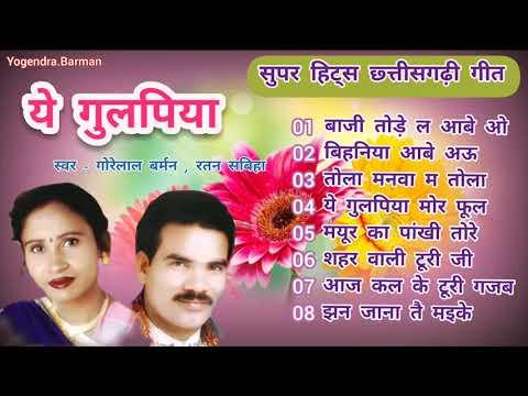 A Gulapiya Chhattisgarhi Album song