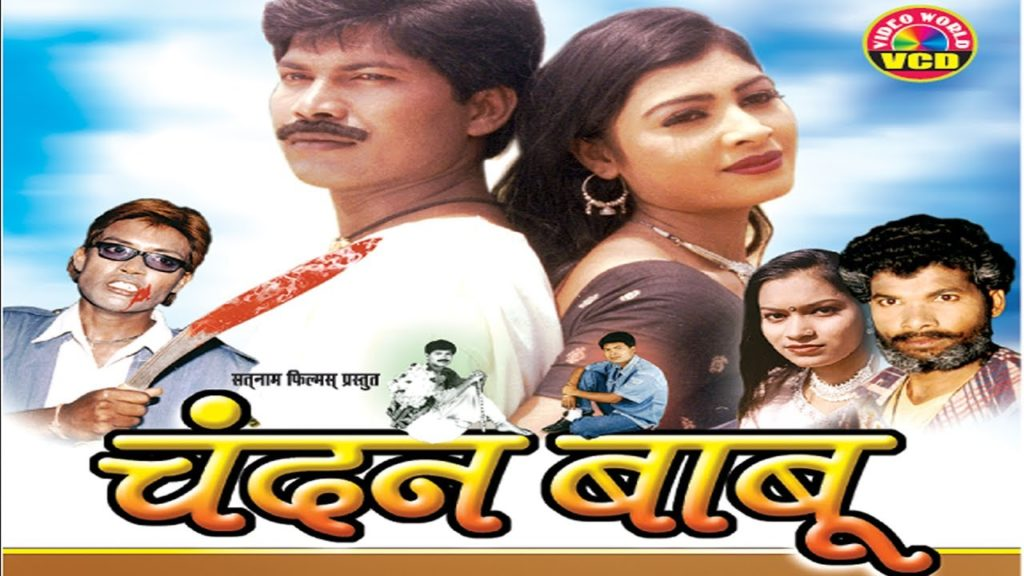 Chandan Babu Chhattisgarhi  Movie Details, Star Cast, Videos, Songs
