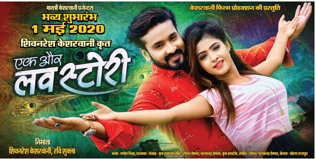 Ek Aur Love Story Chhattisgarhi Upcoming Movie, Star Cast, Videos, Songs