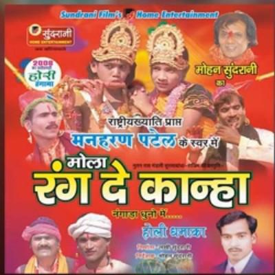 Mola Rang De Kanha Chhattisgarhi Holi Album Song